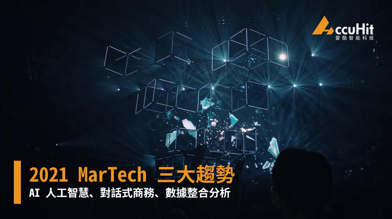 2021 MarTech三大趨勢