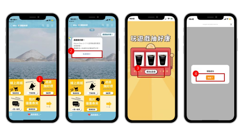 LINE 官方帳號:愛酷遊戲互動