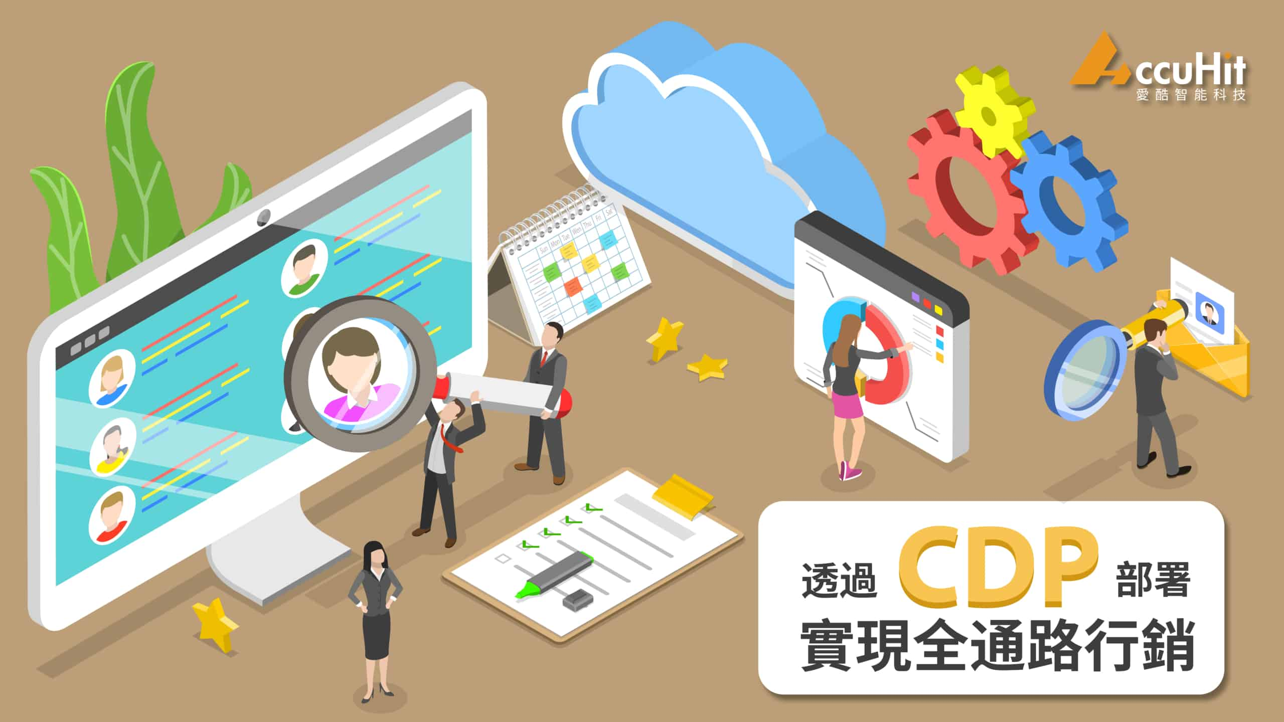 第三方-Cookie-退場期限推遲,企業有更完整時間透過-CDP-部署,實現全通路行銷!