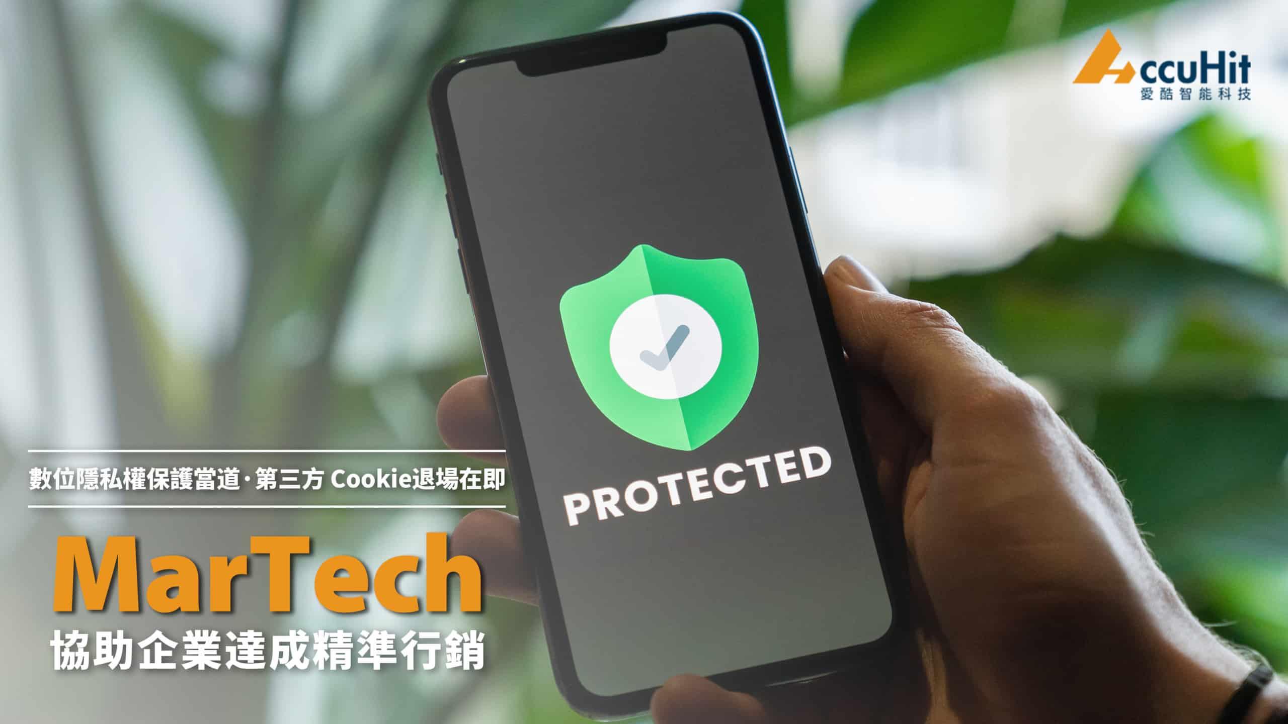 數位隱私權保護當道,第三方-Cookie-退場在即,MarTech-協助企業達成精準行銷