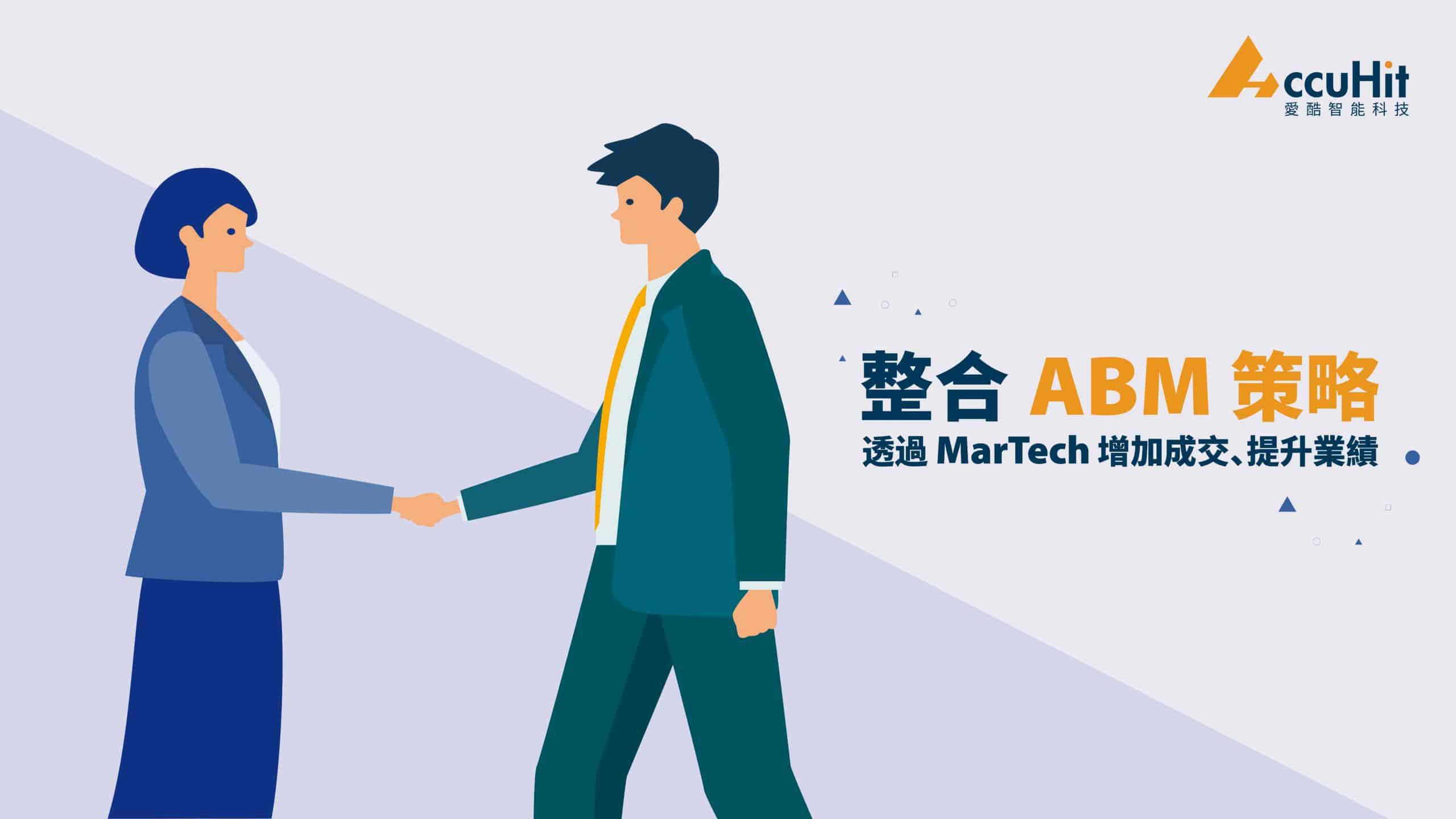 整合-ABM-策略,透過-MarTech-增加客戶成交、提升業績!