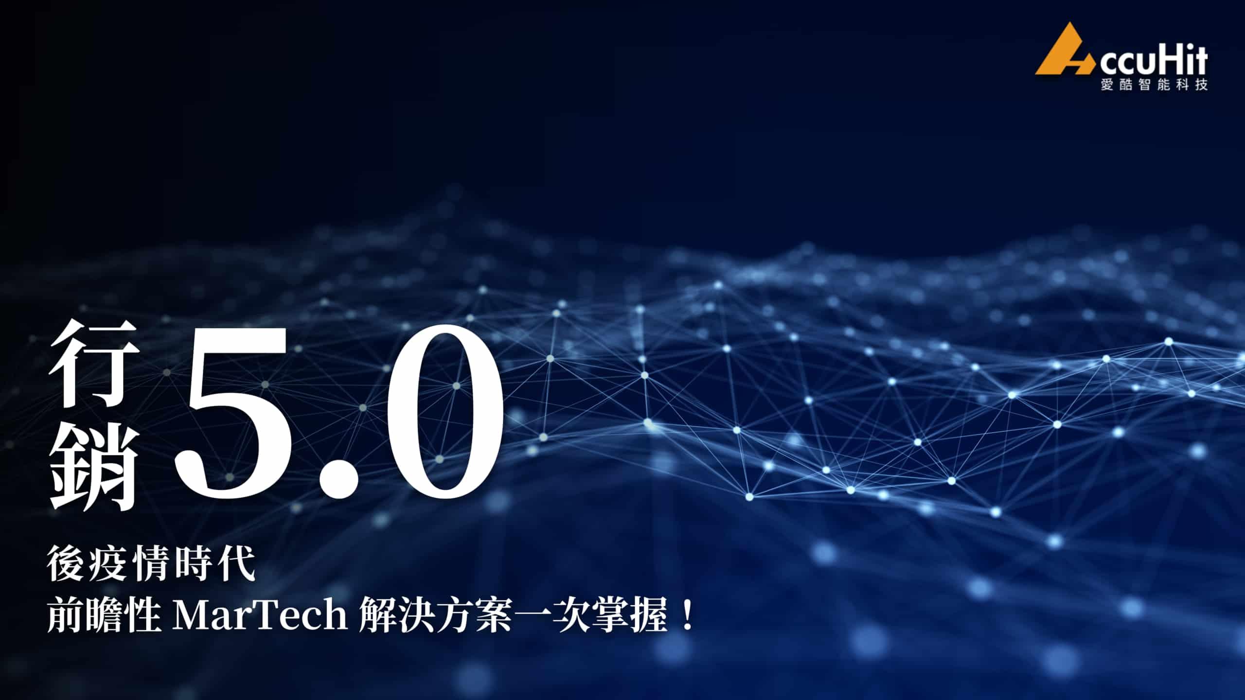 後疫情時代的行銷-5.0,前瞻性-MarTech-解決方案一次掌握!