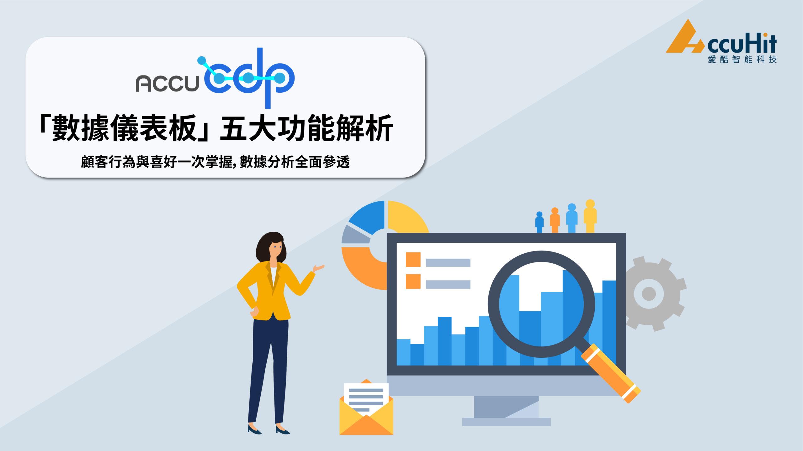 AccuCDP 「數據儀表板」五大功能解析,全面掌握顧客行為